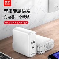 南孚(NANFU)USB-C苹果充电器30W+12W  PD快充 Type-C 充电头适用于苹果iPhone11/Pro华为小米安卓Macbook