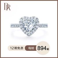 DR心形女戒群镶求婚钻石戒指白18K金一克拉钻戒
