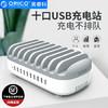 ORICO 奥睿科 创意10口充电头带支架