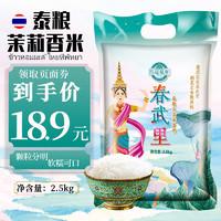 泰国香米真空包装 5斤装 拍下立马发货 *4件