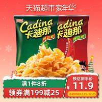 卡迪那豌豆脆52g*2袋原味辣味台湾进口网红零食膨化食品 *2件
