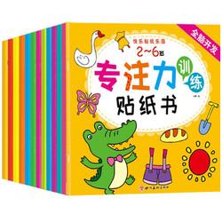 《2~6岁幼儿专注力训练贴纸书》全12册