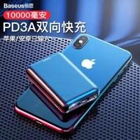 BASEUS 倍思 小方 PD版 15W 移动电源 10000毫安 *2件