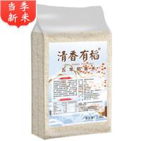 清香有稻 五常大米 5kg装 +凑单品