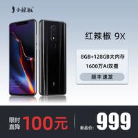 小辣椒红辣椒9X多开分身8+128G大内存智能手机