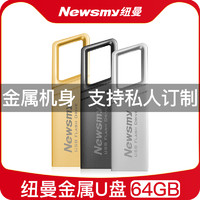 纽曼u盘64g高速电脑两用正品普通快速优盘正版定制可爱女生做系统