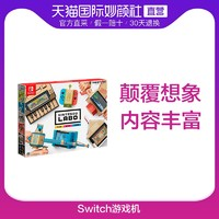 Nintendo 任天堂 Switch 游戏机 LABO五合一套装 *2件