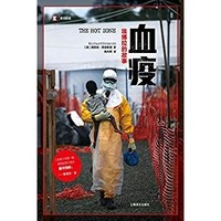 《血疫:埃博拉的故事》Kindle电子书