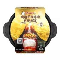 海底捞咖喱风味牛肉方便米饭320g 盒装 香浓咖喱味 风味牛肉 好吃回味 自热懒人方便米饭 *4件