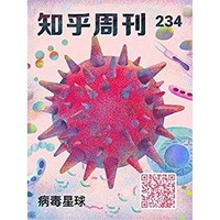 《知乎周刊?病毒星球》(總第 234 期)Kindle電子書