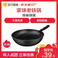 炊大皇无涂层老铁锅家用传统大炒锅炒菜锅32CM