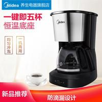 美的(Midea)咖啡机家用小型迷你大容量美式滴漏壶滴滤机泡茶机 KFD101