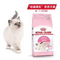 ROYAL CANIN 皇家 bk34 幼猫猫粮 400g *4件