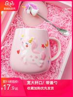 创意个性潮流可爱喝水杯子陶瓷带盖勺马克杯少女情侣燕麦片早餐杯