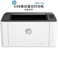 HP 惠普 Laser 108a 激光打印机