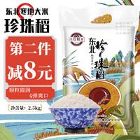 东北大米珍珠米圆粒 5斤装 *4件