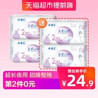 ABC卫生巾棉柔超长夜用420mm2包加宽大扇尾超吸防漏姨妈巾安心睡 *2件