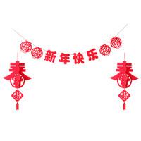 奈菲乐(Naphele) 新年快乐挂饰节日元旦春节喜庆装饰品