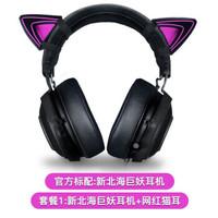 Razer 雷蛇 北海巨妖 电竞游戏头戴式耳机