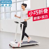 迪卡侬 室内走步机家用折叠迷你款减肥机小型非平板跑步机FICQ