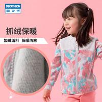 迪卡侬宝宝运动夹克儿童保暖加绒外套2019新款男童女童上衣GYMK