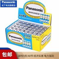 松下(Panasonic)5号/7号电池碳性干电池 碳性5号 40粒装 *3件