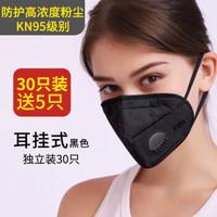 防灰尘工业面罩一次性口罩 国标KN95-七层加厚带呼吸阀活性炭