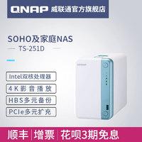 新品发售:QNAP威联通TS-251D-2G两盘位Intel 双核心网络存储