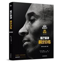 《曼巴精神:科比自传》精装中文版