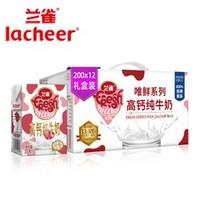 Lacheer 兰雀 高钙全脂纯牛奶 200ml*12