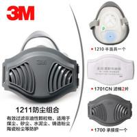 3M1201防毒面具口罩防工业粉尘甲醛异味喷漆防护 防有机蒸气汽油丙酮 1211防尘套装