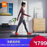 小米米家走步机多功能家用折叠小型室内健身房专用非平板跑步机
