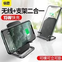 倍思 iPhone11 pro无线充电器15W快充苹果iphonexsmax/X/8plus 三星华为小米无线充电底座横坚卧通用款 黑 *2件