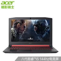 宏碁(Acer)暗影骑士 15.6英寸144hz电竞屏吃鸡游戏本笔记本电脑(酷睿i5 8G 512G PCIeSSD GTX1060 6G独显)