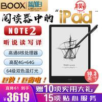BOOX 文石 Note2 10.3英寸大屏电子书阅读器安卓前背光墨水屏手写电子纸记事本笔记本电纸书 官方标配