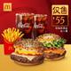 麦当劳 安格斯黑金双人餐  单次券 55元