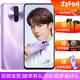 小米 Redmi 红米K30 王一博同款手机 紫玉幻境 4G版 全网通8G+256G 1899元