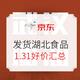 武汉加油:京东天猫 春节期间武汉地区 食品饮料好价汇总 今天有生鲜和方便食品~