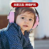 BANZ 婴幼儿降噪音耳罩