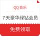 QQ音乐7天豪华绿钻会员 免费领取
