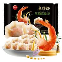 思念 金牌虾水饺 至臻虾皇 480g 32只 早餐 火锅食材 烧烤 饺子