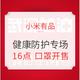 促销活动:小米有品 预防感染 健康防护专场 16点开启,口罩现货!