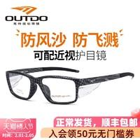 OUTDO 高特 近视透气眼镜框架 GT62009
