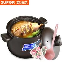 SUPOR 苏泊尔  TB45A1 陶瓷健康养生煲 4.5L