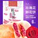 京东PLUS会员:高上高 鲜花饼 经典玫瑰饼 1袋共6枚 *5件 +凑单品 34.9元(需用券,合6.98元/件)