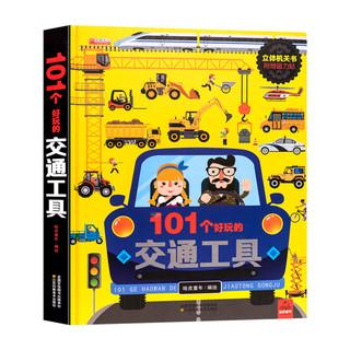 《101个好玩的交通工具》儿童3d立体书认知益智书