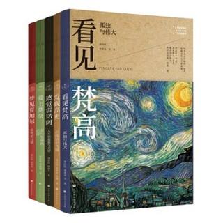 《写给大家的360度艺术启蒙书》(套装全5册)