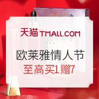 天猫欧莱雅官方旗舰店 开年致爱情人节预售专场