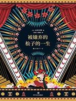 被嫌棄的松子的一生(經典電影《被嫌棄的松子的一生》原著小說,豆瓣電影TOP60超30萬人評價,小說評分8.7)