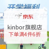 京东 Kinbor开学新福利促销 专场活动